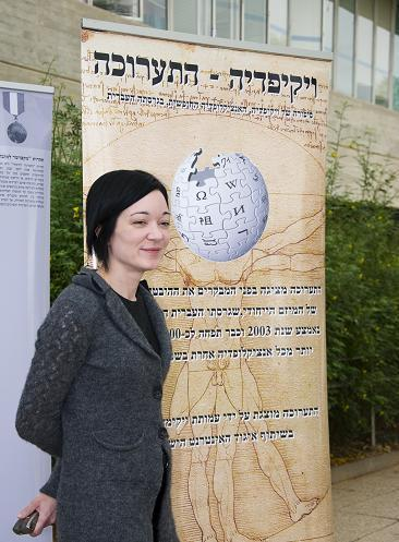 Wikimedia Director Sue Gardner in Israel 2009