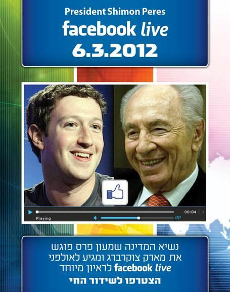 mark-zuckerberg-shimon-peres-2012-4