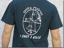 Israeli Army T-Shirt